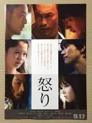 映画『怒り』見開きチラシ10枚◆綾野剛 広瀬すず 高畑充希