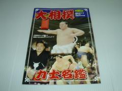 大相撲力士名鑑 2012年度版 報知ガイド NO.152 スポーツ報知新品
