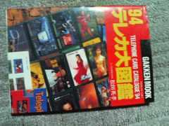学研 '94  テレカ大図鑑