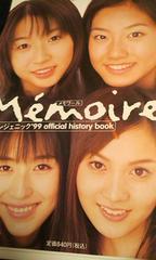酒井若菜レア写真集Memoires