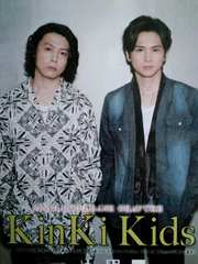 ★KinKi Kids★切り抜き★道は手ずから夢の花