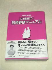 美品!21世紀の冠婚葬祭マニュアル NHK出版 近藤珠實