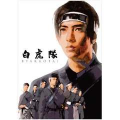 ■DVD『白虎隊 DVD-BOX』山下智久 東山紀之(ジャニーズ)