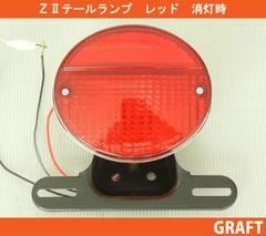 新品 Z2テールランプ 赤/レッド 汎用 GS50に