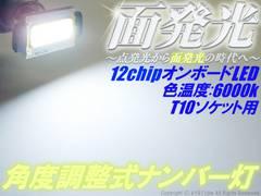 2球)♭△T10面発光 角度調整式LEDナンバー灯 ヴェルファイア アルファード bB