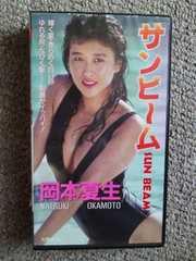 サンビーム[VHS] / 岡本夏生