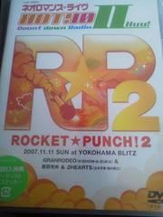 """DVD『ネオロマンスライブHOT!10""""ROCKET☆PUNCH!2""""』初回版"""