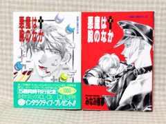 BLコミック本□『悪魔は腕のなか』みなみ恵夢☆全2巻セット