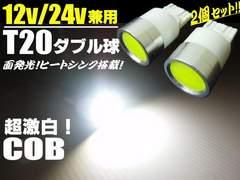メール便OK!12v24v兼用/T20ダブル球ブレーキランプ用20W白色LED