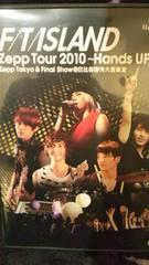 激安!超レア!☆FTISLAND/Zepp Tour2010〜Hands UP!DVD2枚組/美品