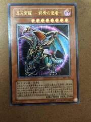 混沌帝龍 終焉の使者 BPT-J02 AR B