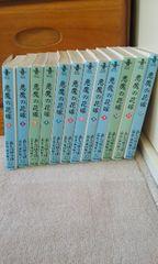 送料込みデイモスの花嫁・文庫版(1〜12)全巻