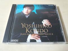 近藤嘉宏CD「エリーゼのために / ピアノ名曲集2」ピアノ●