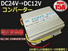 送料無料!DC/DCコンバーター 24V→12V 電圧変換器 MAX15A/変圧器