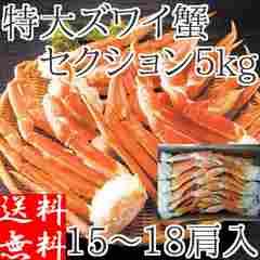 特大ズワイガニセクション5kg/15〜18肩入