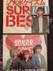 激レア!☆ソナーポケット/SUPER BEST☆初回盤/2CD+2DVD+トレカ