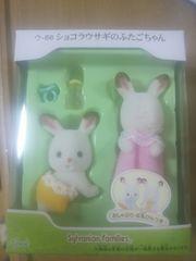 シルバニアファミリー☆ショコラウサギのふたごちゃん 新品
