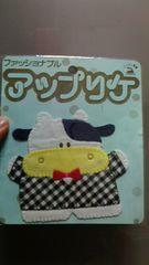 新品★タキシード着た『うしさん』可愛いアップリケ定価480円が
