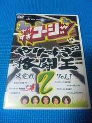 DVD「やりすぎコージー やりすぎ格闘王 Vol.1」今田耕司東野幸治