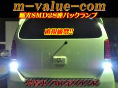 L375SL385Sタントカスタム対応SMD28連バックランプ【超LED