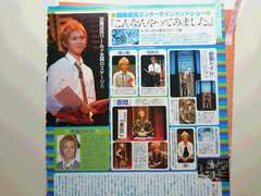 NEWS)加藤成亮[POTATO]切り抜き(2008年9月号)