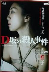 ����DVD D��̎E�l�����@�ˎq