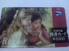 図書カード1万円分☆切手印紙等支払い可