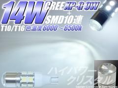 2個‡14W白T16CREE ハイパワークリスタルLED 780ルーメン フリード ストリーム ライフ