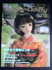 Dolly*Dolly(12)着物◆ブライス・プーリップ・ドルフィー他…/付録付き・美品