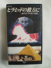 ピラミッドの彼方に ホワイト・ライオン伝説 [VHS] /