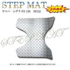 送料無料 松印アルミ調ステップマット ■ シグナスX 125 SE12J