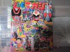 「テレビマガジン2004年5月号」仮面ライダー剣デカレンジャー