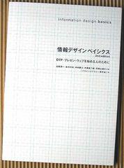 [書籍] 情報デザイン ベイシクス 2nd edition DTP・プレゼン・ウェブを始める