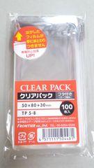 TP5-8サイズテープ付クリアパック100枚未開封OPP袋