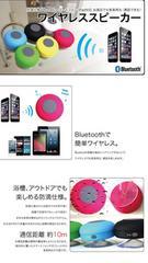 ◆◇Bluetooth スピーカー 防滴 ワイヤレス ハンズフリー ◇◆