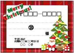 ■(宛名シール)8枚■クリスマス�S