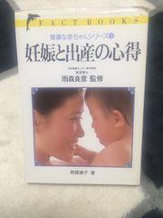 妊娠と出産の心得産婦人科妊婦マタニティーお産子供安産長財布