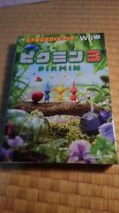 【家にあったゲームガイドブック】ピクミン3 公式ガイドブック
