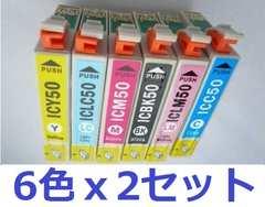互換インクエプソンIC50系全6色x2セットEP-902PM-T960PM-A920