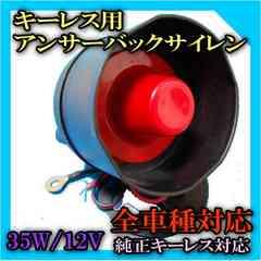 Y3#セドリック/Y3#.F50シーマ/フーガY50/ウィングロード☆キーレス用サイレン☆