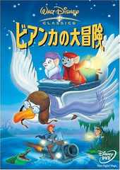 中古DVD/ディズニー ビアンカの大冒険
