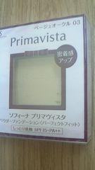 プリマヴィスタ【ベージュオークル03】パーフェクトフィット/ファンデーション