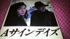 正規版★ARB石橋凌Aサインデイズ'89検査済希少