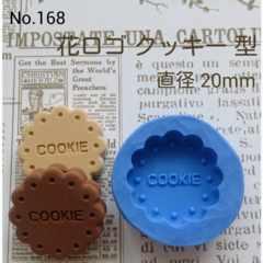 スイーツデコ型◆花ロゴクッキー◆ブルーミックス・レジン・粘土
