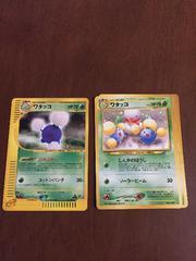 《中古》ポケモンカード/ワタッコ2種4枚