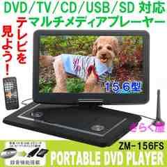 15.6インチ液晶 テレビ搭載 ポータブルDVDプレーヤー