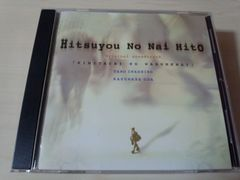 ドラマサントラCD「必要のない人」岩代太郎 小田和正●