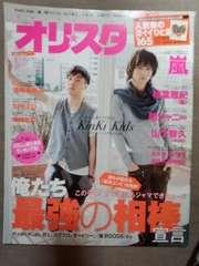 オリスタ 2009 11/9 最強の相棒 KinKi Kids