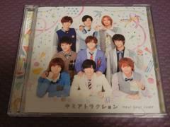 Hey!Say!JUMP「キミアトラクション」初回限定盤2 DVD付