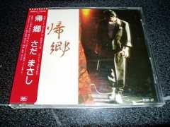 CD「さだまさし/帰郷」初期シングルベスト 86年盤 シール帯 即決